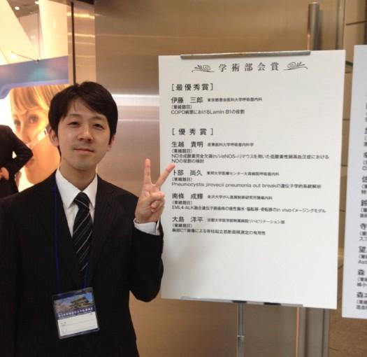 日本呼吸器学会学術総会(東京)にて、伊藤三郎先生の『COPD病態におけるLaminB1の役割』が学術部会賞-最優秀賞に選ばれました。