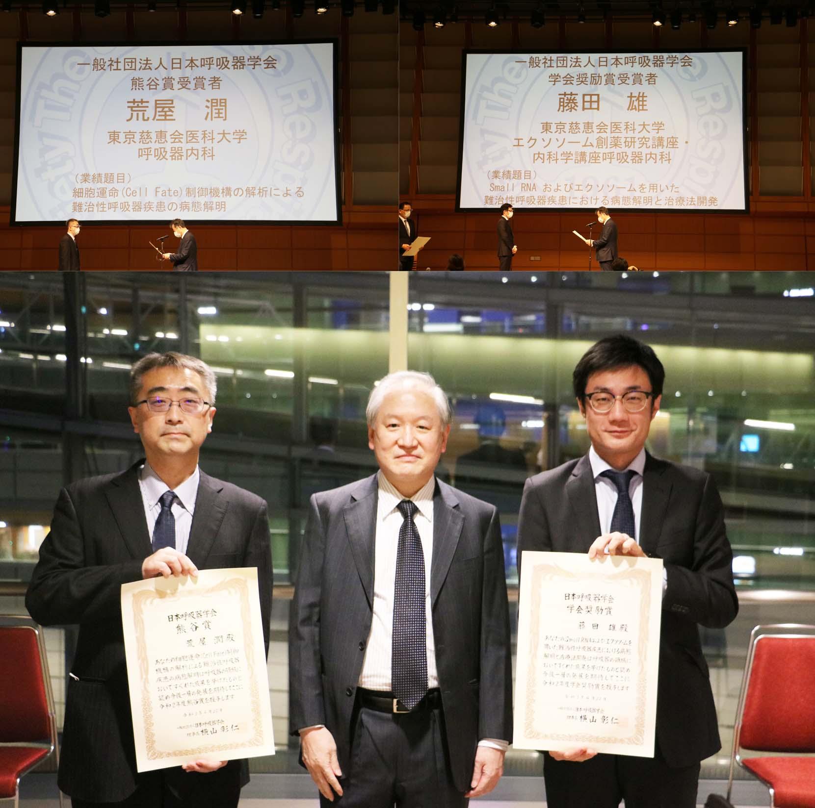 呼吸器学会にて荒屋先生が熊谷賞、藤田先生が学会奨励賞をW受賞!