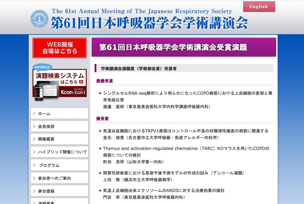 渡邉(直)先生が、学術講演会演題賞の最優秀賞を受賞されました!